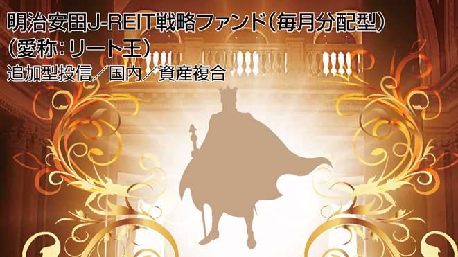 明治安田J−REIT戦略ファンド(毎月分配型)